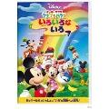 ミッキーマウス クラブハウス/いろいろな いろ DVD