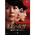 妻の復讐 ~騙されて棄てられて~ DVD-BOX6