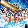 純情U-19 (Type-A) [CD+DVD]