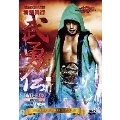 DRAGON GATE 武勇伝 DVD-BOX
