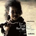 NHKスペシャル「ヒューマン なぜ人間になれたのか」オリジナルサウンドトラック
