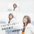 ドキドキベイビー / 黄昏交差点 [CD+DVD]<初回生産限定盤B>