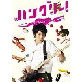 ハングリー! Blu-ray BOX [6Blu-ray Disc+DVD]