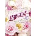 結婚しよう!~Let's Marry~ DVD-BOX5