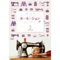 カーネーション 完全版 DVD-BOX 3