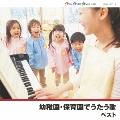 幼稚園・保育園でうたう歌 ベスト