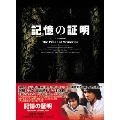記憶の証明 DVD-BOX 1[MX-343S][DVD] 製品画像