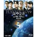 はやぶさ/HAYABUSA ブルーレイ・スペシャル・エディション [Blu-ray Disc+DVD]