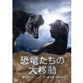 恐竜たちの大移動 MARCH OF THE DINOSAURS