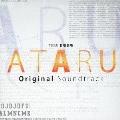 TBS系 日曜劇場 ATARU オリジナル・サウンドトラック