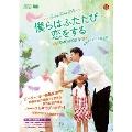 僕らはふたたび恋をする<台湾オリジナル放送版> DVD-BOX3