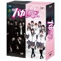 私立バカレア高校 Blu-ray BOX豪華版<初回限定生産>