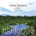 地球の詩 vol.3 生命のアマゾン-Great Amazon[Peru]