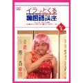 イラっとくる韓国語講座 Vol.3 やったぜ!河本定食編~念願のパジャマの上に冷麺がついてきたセヨ!~