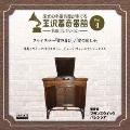 金沢蓄音器館 Vol.4 クライスラー:「愛の喜び」/「愛の悲しみ」