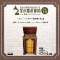 金沢蓄音器館 Vol.14 リスト:「ハンガリー狂詩曲」 第2番
