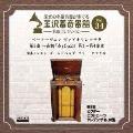 金沢蓄音器館 Vol.34 ベートーヴェン:ヴァイオリンソナタ 第5番 ヘ長調 「春」 Op.24