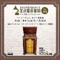 金沢蓄音器館 Vol.44 ベートーヴェン:ピアノ協奏曲 第4番 ト長調 Op.58