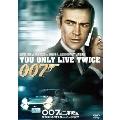 007/007は二度死ぬ<デジタルリマスター・バージョン>