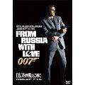 007/ロシアより愛をこめて<デジタルリマスター・バージョン>