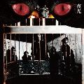 夜光 [CD+DVD]<初回生産限定盤>