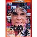 蛇鶴八拳 DVD
