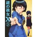 謎の彼女X 第5巻 [Blu-ray Disc+CD]<期間限定版>