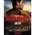 BRAVE HEARTS 海猿 プレミアム・エディション [Blu-ray Disc+3DVD]