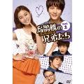 烏鵲橋[オジャッキョ]の兄弟たち DVD-BOX2
