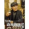 吉田類の酒場放浪記 其の七
