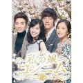 私の娘コンニム DVD-BOX1