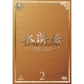 水滸伝 DVD-SET2