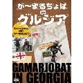 が~まるちょばinグルジア 「Gamarjobat」の国で「が~まるちょば!」