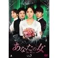 あなたの女 DVD-BOX5