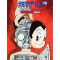 オリジナルカラー版1980 鉄腕アトム Blu-ray Special Box 下巻 [4Blu-ray Disc+DVD-ROM]<期間限定生産版>