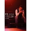 2014.1.13 SHIBUYA-AX [DVD+CD]<生産限定盤>