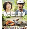 WOOD JOB! ~神去なあなあ日常~ スタンダード・エディション Blu-ray Disc
