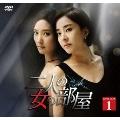 二人の女の部屋 DVD-BOX1