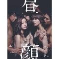 昼顔〜平日午後3時の恋人たち〜 DVD BOX[PCBC-61732][DVD] 製品画像