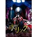 CLAMPドラマ ホリック xxxHOLiC Blu-ray BOX<通常スペシャルプライス版>