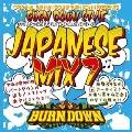 100% JAPANESE DUB PLATES EXCLUSIVE MIX CD BURN DOWN STYLE JAPANESE MIX 7