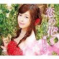 恋の花/北の慕情