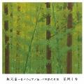 越天楽~日本のピアノ曲、信時潔の系譜