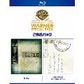 【初回限定生産】セブン/ゾディアック スーパー・バリュー・パック[1000585510][Blu-ray/ブルーレイ] 製品画像