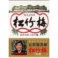 生誕80周年記念 石原裕次郎 松竹梅 CM集