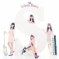 S [CD+DVD]<初回生産限定盤>