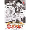 おそ松くん 第1巻 赤塚不二夫生誕80周年/MBSアニメ テレビ放送50周年記念