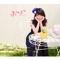 晴天HOLIDAY/Oh!-Ma-Tsu-Ri! 【平塚日菜ソロジャケットver】