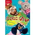 にこにこ、ぷん コレクション DVD