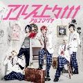 アルス上々↑↑↑ [CD+DVD]<初回限定盤A>